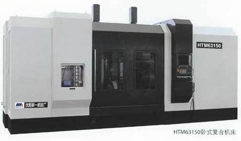HTM63150系列卧式车铣中心